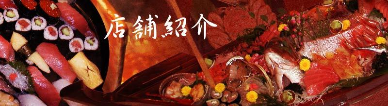 ■池上幸寿司紹介