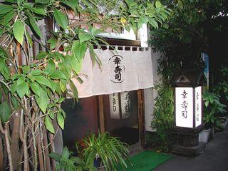 kouzushi1.jpg